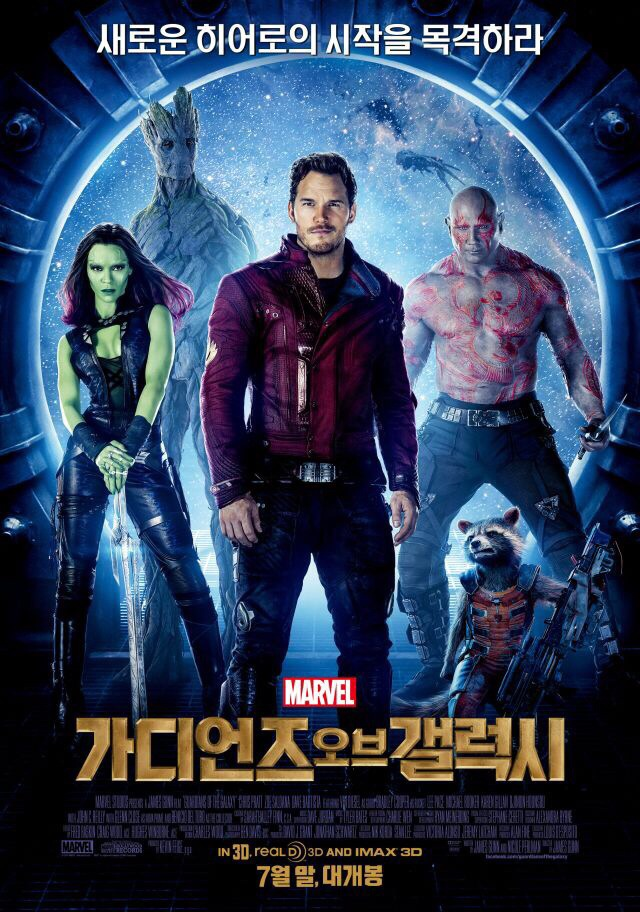 CBMB: New Guardians of the Galaxy International Movie ...
